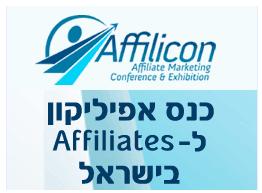 כנס אפיליקון 2009 בישראל