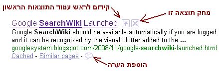 כך searchwiki נראה בתוצאות החיפוש