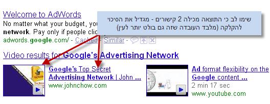 סרטון שמופיע לצד האתר בתוצאות החיפוש