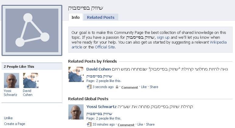 דף קהילה שיווק בפייסבוק