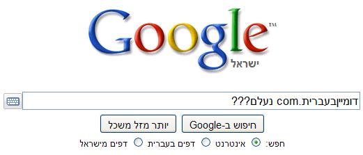 דומיינים בעברית נעלמו מגוגל