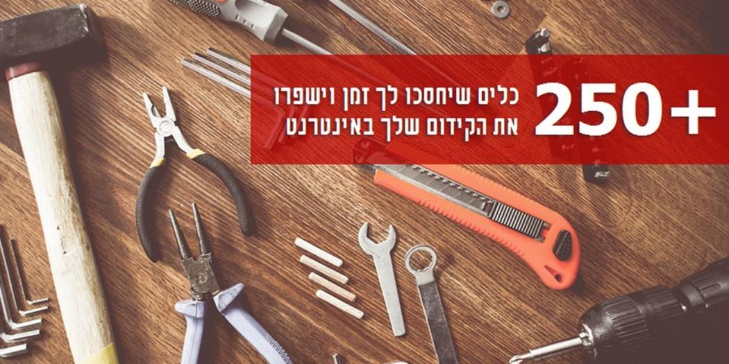 כלים לקידום אתרים בחינם