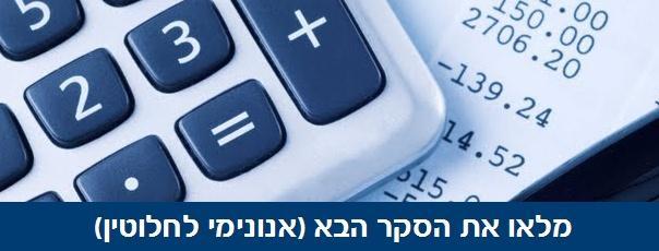 סקר שכר מקדמי אתרים בישראל