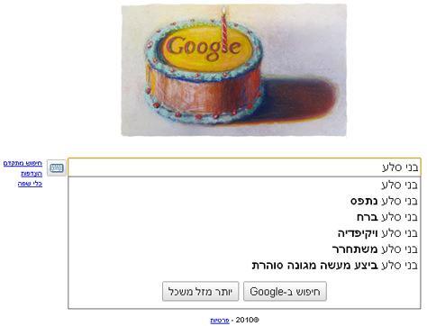 התוצאות ב- Google Suggest עבור בני סלע