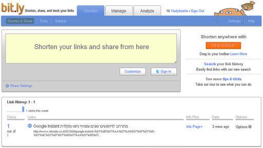 שירות קיצור הכתובות של bit.ly