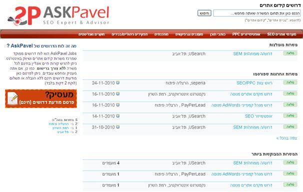 מערכת דרושים חדשה - askpavel jobs
