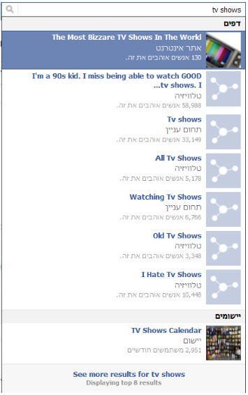 תוצאות חיפוש חדשות בפייסבוק
