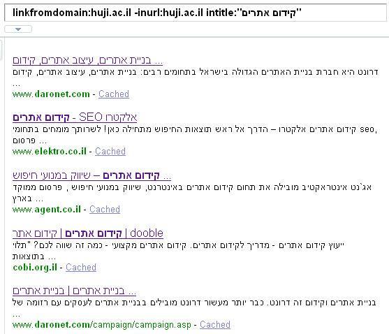 קישורים מאוניברסיטת ירושלים