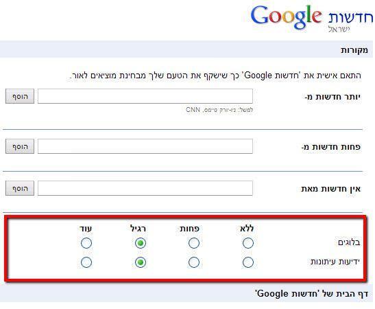 פילטר חדש בחדשות גוגל