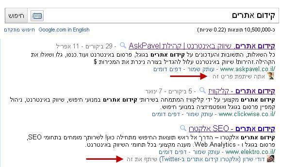 חיפוש חברתי בגוגל ישראל