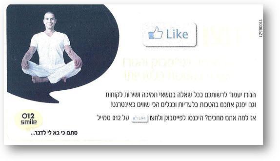 חפשו אותנו בפייסבוק - חשבונית של 012
