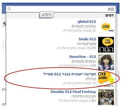 חיפוש 012 בפייסבוק