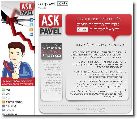 עמוד פייסבוק חדש ל-AskPavel
