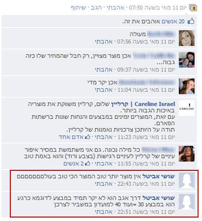 אמינות ושקיפות בפייסבוק