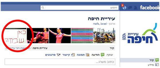 עמוד הפייסבוק של עיריית חיפה