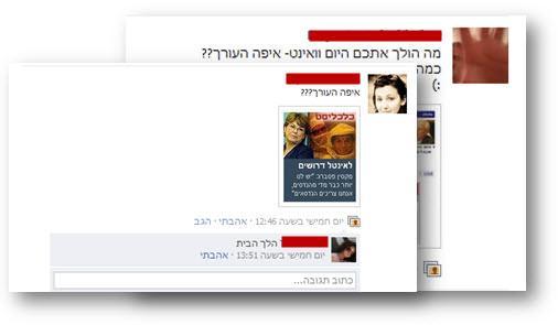תגובות על הקיר בעמוד של ynet