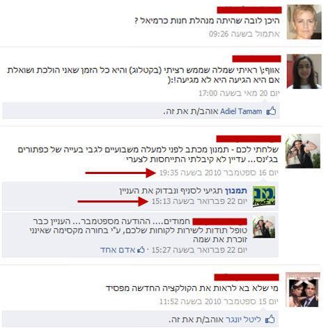 הקיר בדף פייסבוק של תמנון
