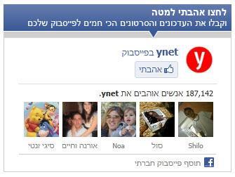 תיבת הלייקים של ynet
