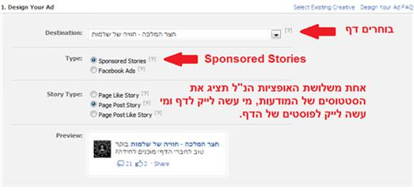 מודעות sonsored stories