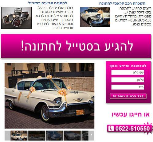 דוגמא לקמפיין רכב לחתונות