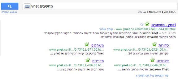 תצוגת sitelinks ל-ynet מחשבים