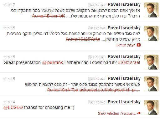 טוויטר בעברית