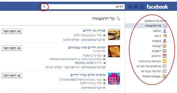 פילטרים בחיפוש של פייסבוק