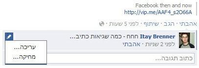 עריכת תגובות בפייסבוק