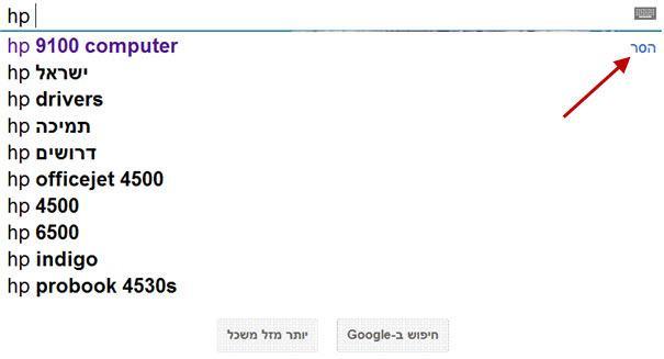 היסטוריית חיפושים ב-Google Suggest