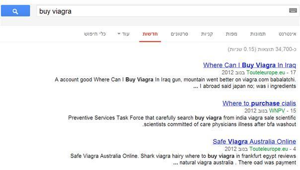 ספאם בחדשות גוגל