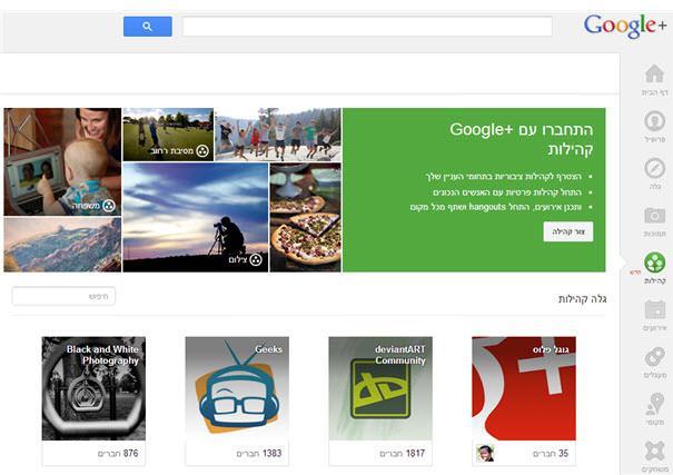 קהילות גוגל פלוס