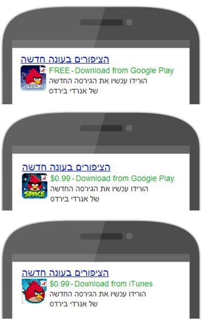 מודעות להורדת אפליקציות