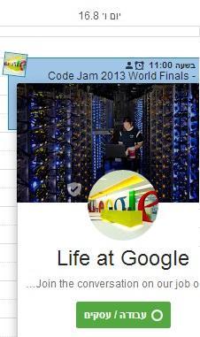 ארוע ביומן גוגל