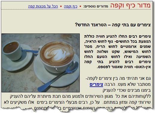 קישור לצימרים באתר העוסק בקפה