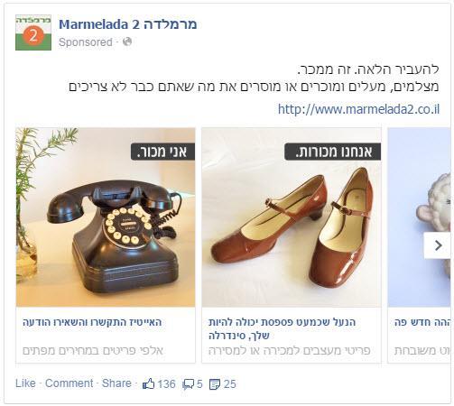 פרסומת של מרמלדה בפייסבוק