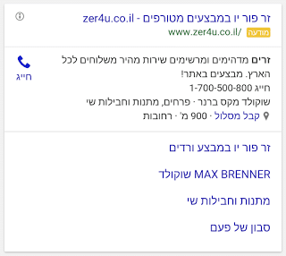 FINAL_Israel Zer4u Call Ad