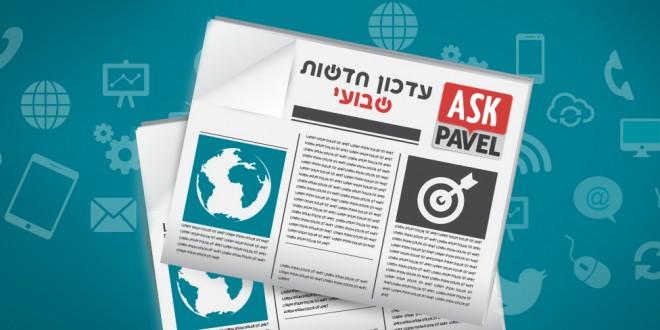 חדשות קידום אתרים