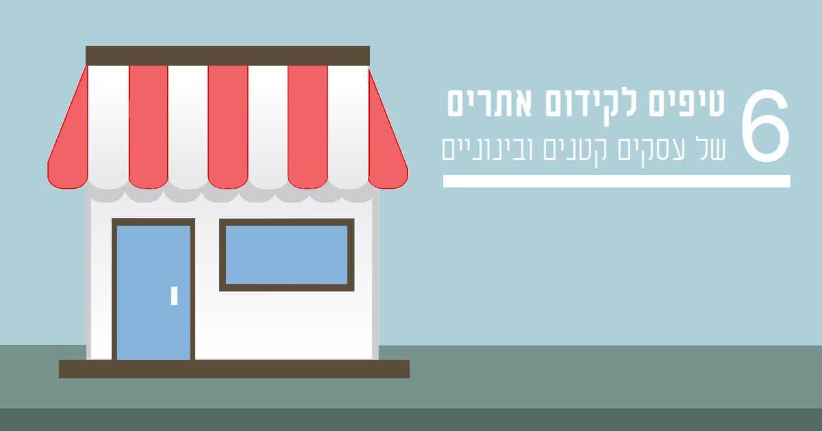 קידום אתרים עסקים קטנים