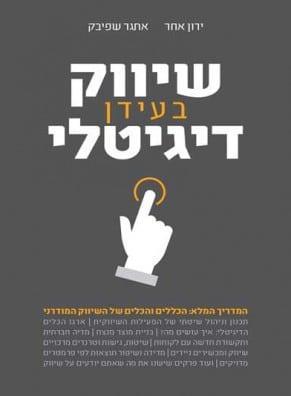ספר שיווק בעידן דיגיטלי