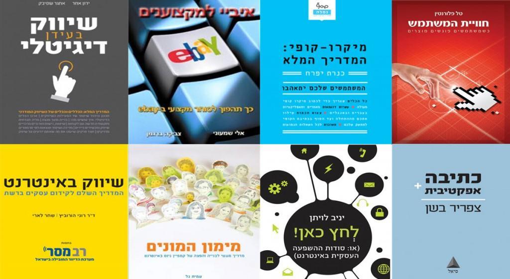 ספרים שיווק דיגיטלי