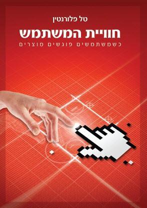 ספר חווית משתמש