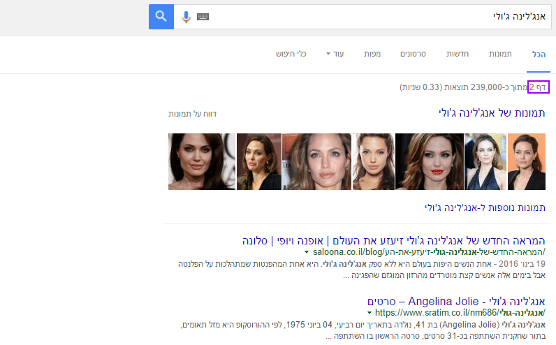 Angelina Jolie 2nd page results