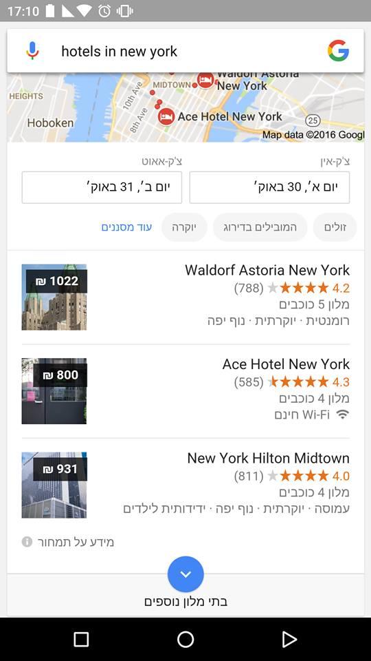 Hotel Search Google