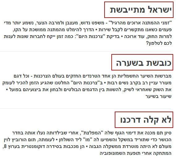 כותרות מאמרים מתוך אתר ישראל היום
