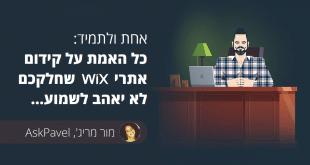 קידום אתרי וויקס בגוגל