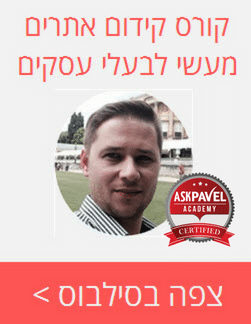 AskPavel Academy קורס קידום אתרים