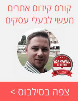 AskPavel Academy קורס קידום אתרים