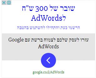 מודעת Google AdSense