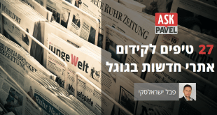 קידום אתרי חדשות