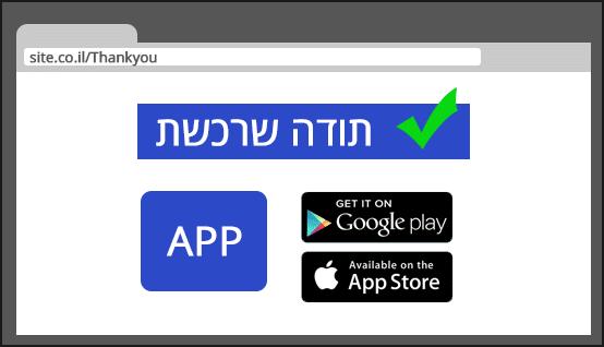 Cross promotion - אפליקציה